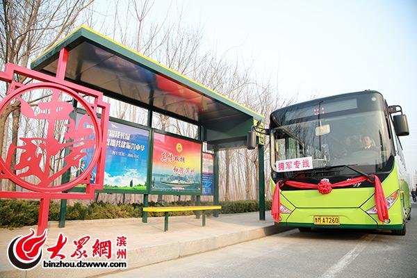 拥军专线81路公交车正式开通-滨州首条拥军公交专线 81路 正式开通